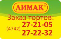 Лимак