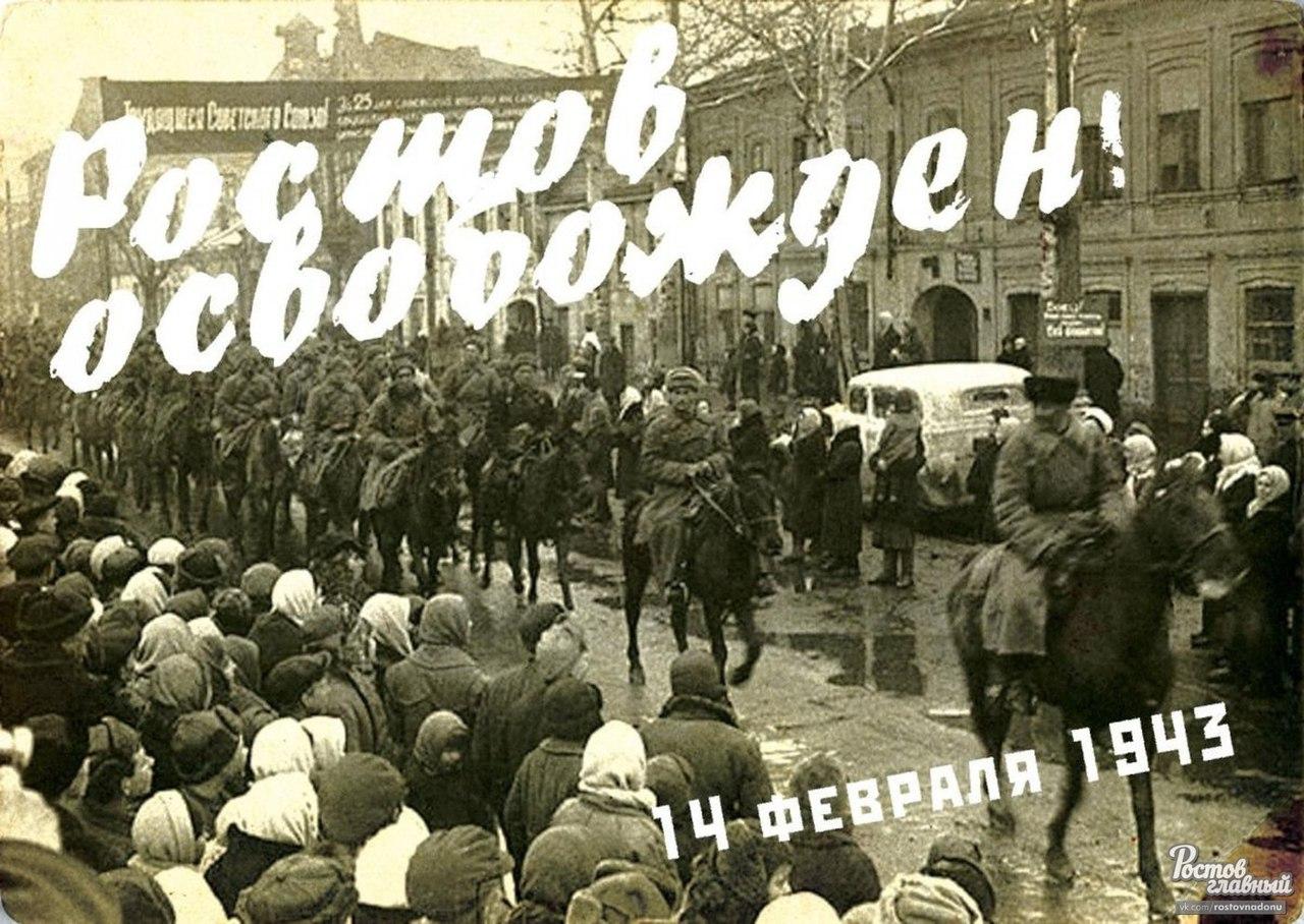 14 февраля - День освобождения Ростова-на-Дону от немецко-фашистских захватчиков.